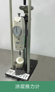 Coating Force Tester